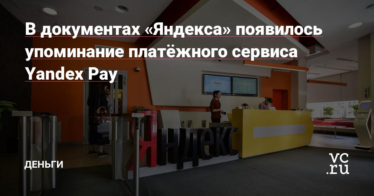 В документах «Яндекса» появилось упоминание платёжного сервиса Yandex Pay
