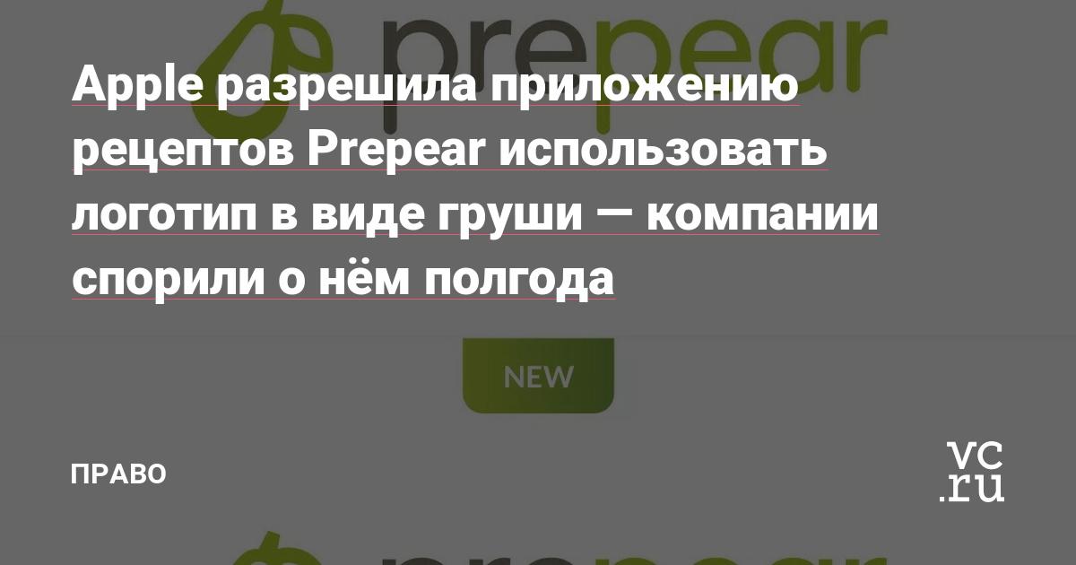 Apple разрешила приложению рецептов Prepear использовать логотип в виде груши — компании спорили о нём полгода