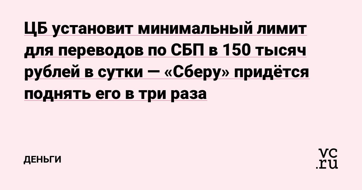 ЦБ установит минимальный лимит для переводов по СБП в 150 тысяч рублей в сутки — «Сберу» придётся поднять его в три раза