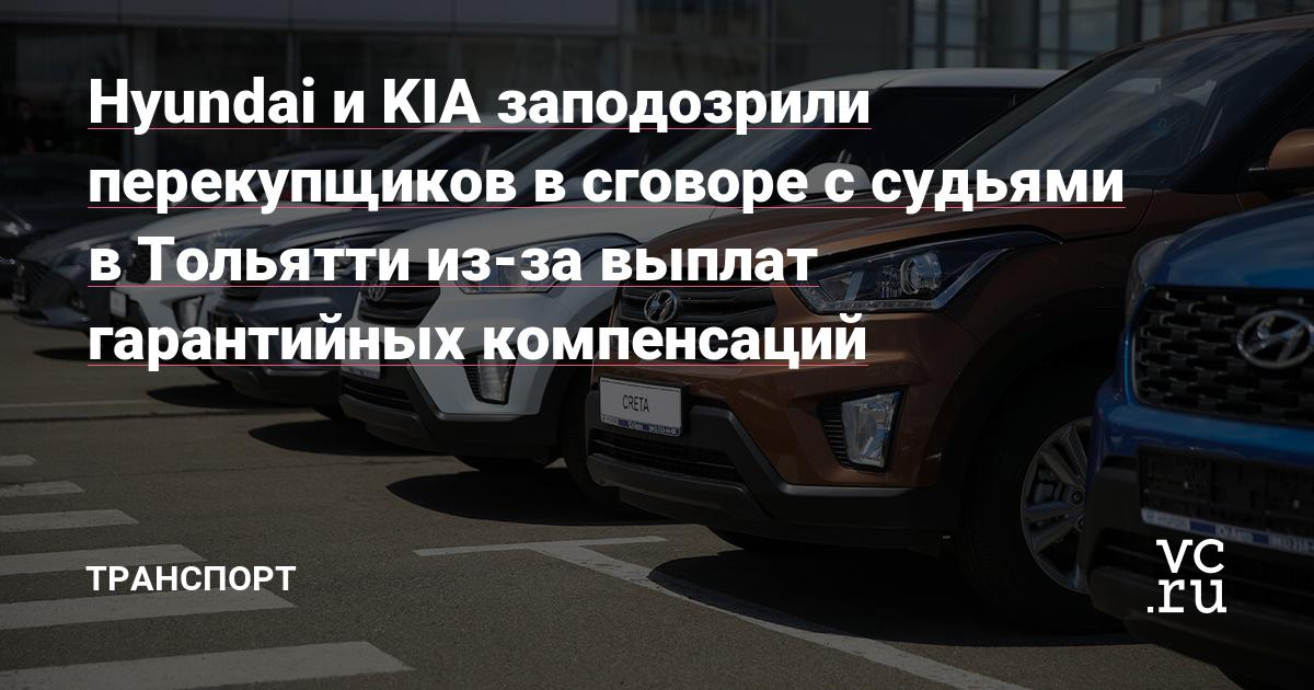 Hyundai и KIA заподозрили перекупщиков в сговоре с судьями в Тольятти из-за выплат гарантийных компенсаций
