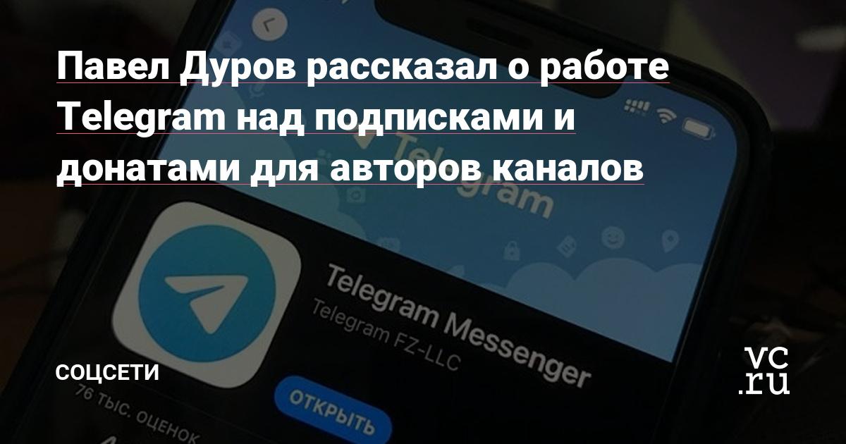 Павел Дуров рассказал о работе Telegram над подписками и донатами для авторов каналов
