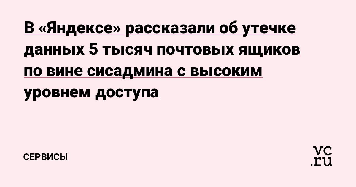 В «Яндексе» рассказали об утечке данных 5 тысяч почтовых ящиков по вине сисадмина с высоким уровнем доступа