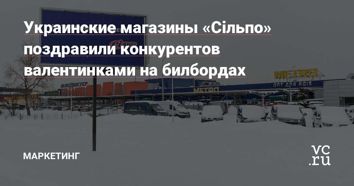 Украинские магазины «Сільпо» поздравили конкурентов валентинками на билбордах