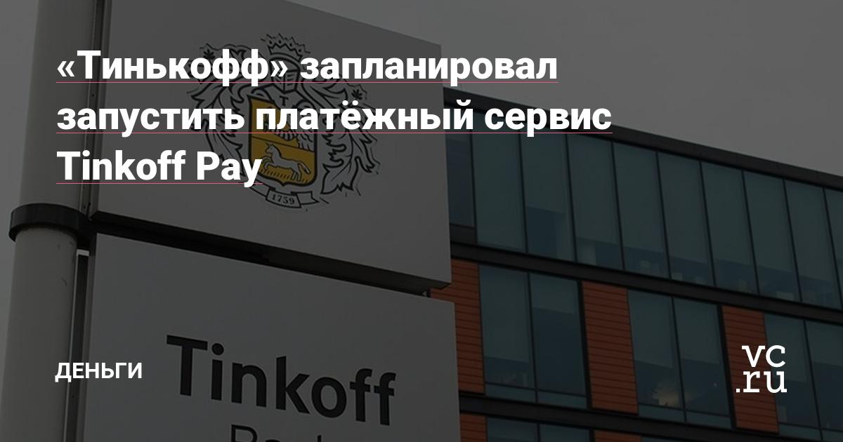 «Тинькофф» запланировал запустить платёжный сервис Tinkoff Pay
