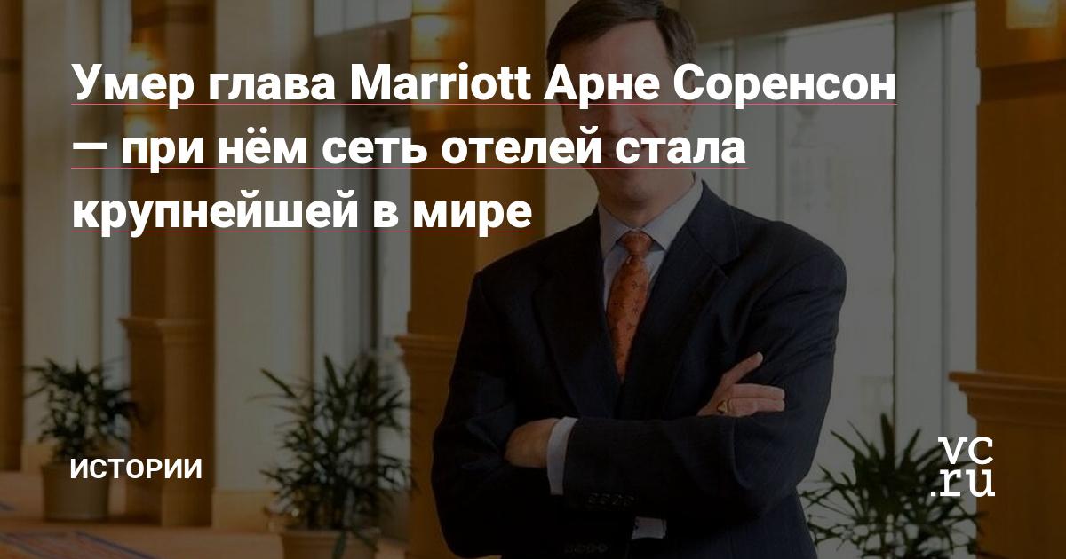 Умер глава Marriott Арне Соренсон — при нём сеть отелей стала крупнейшей в мире