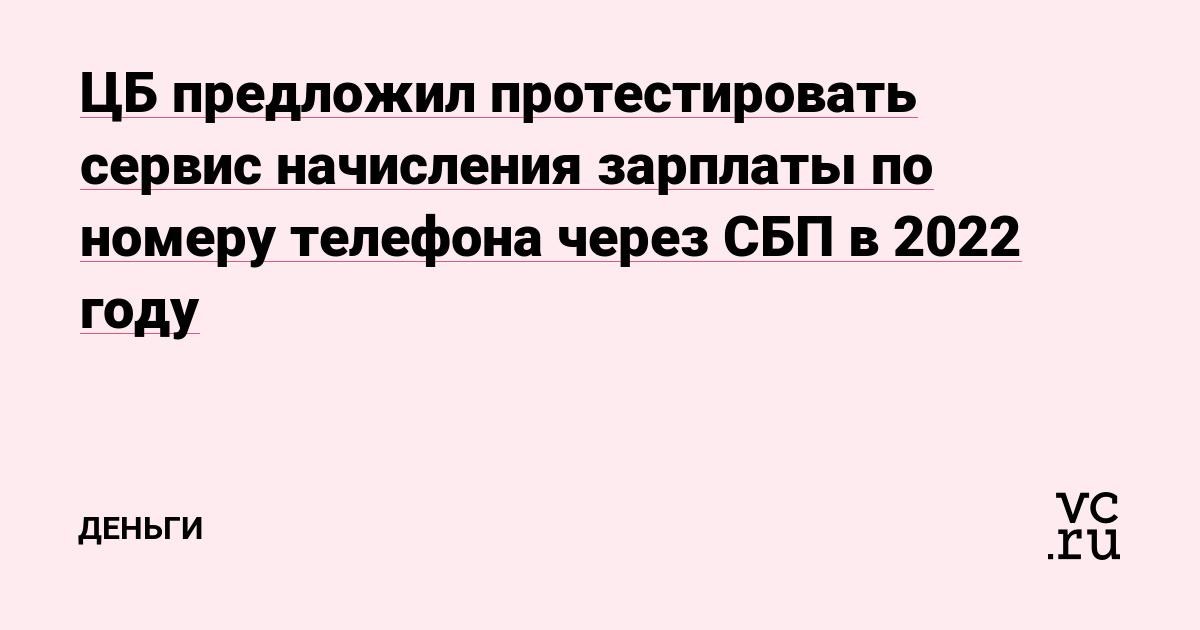 ЦБ предложил протестировать сервис начисления зарплаты по номеру телефона через СБП в 2022 году