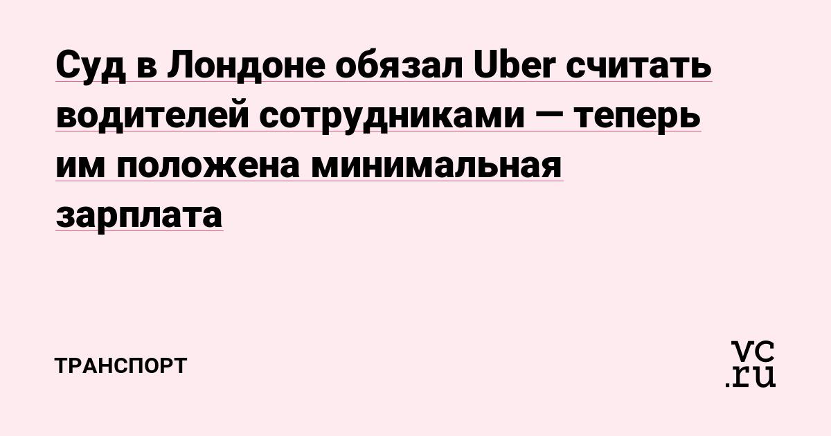 Суд в Лондоне обязал Uber считать водителей сотрудниками — теперь им положена минимальная зарплата