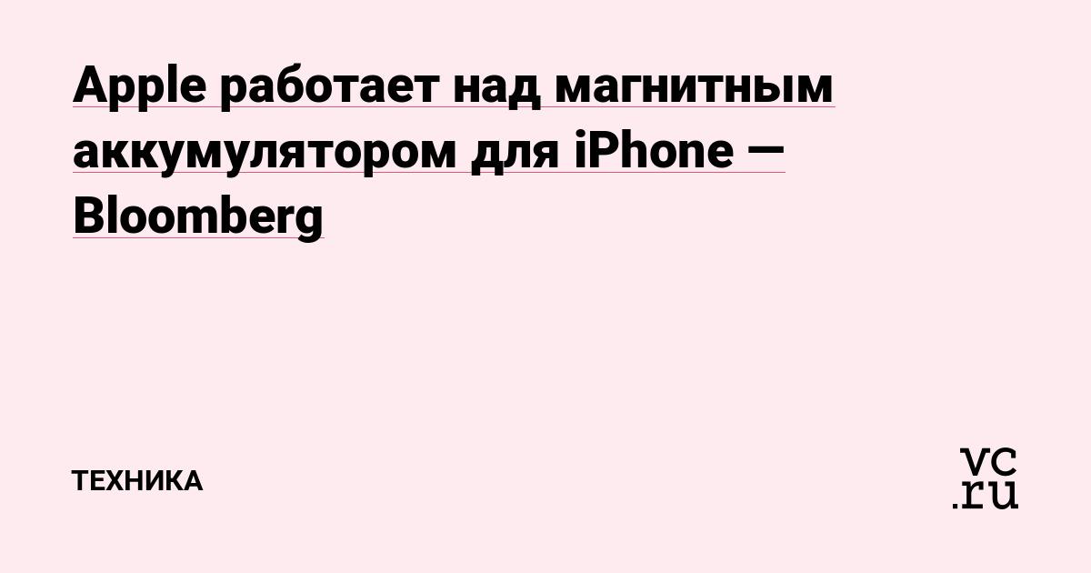 Apple работает над магнитным аккумулятором для iPhone — Bloomberg