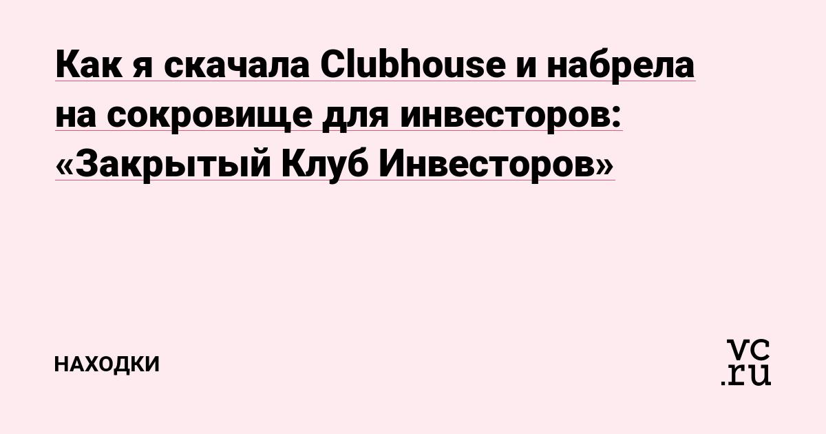 закрытый клуб инвесторов кондрашов
