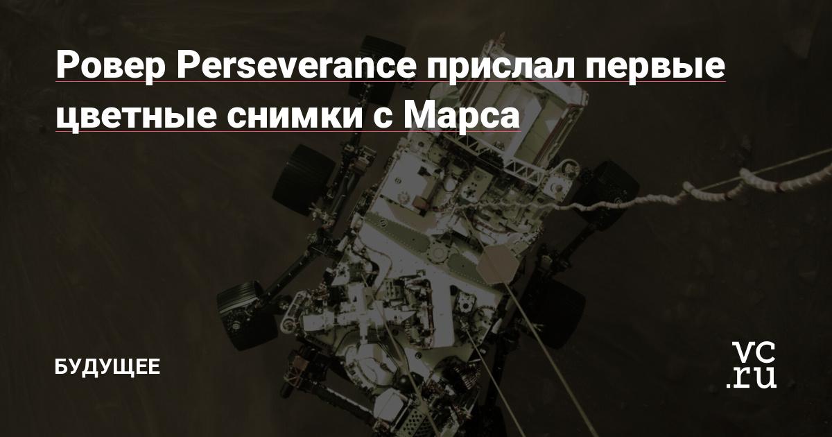 Ровер Perseverance прислал первые цветные снимки с Марса