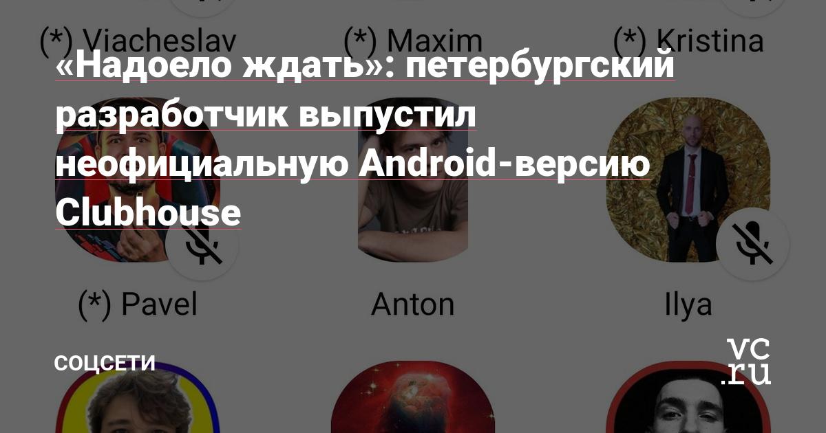 «Надоело ждать»: петербургский разработчик выпустил неофициальную Android-версию Clubhouse