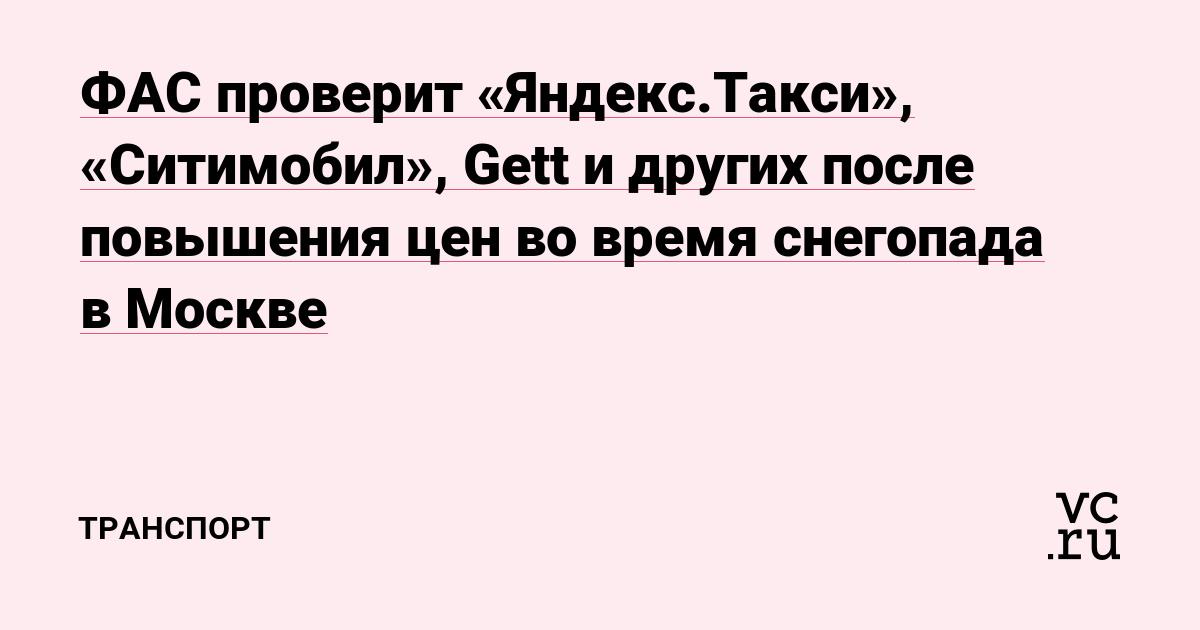 ФАС проверит «Яндекс.Такси», «Ситимобил», Gett и других после повышения цен во время снегопада в Москве