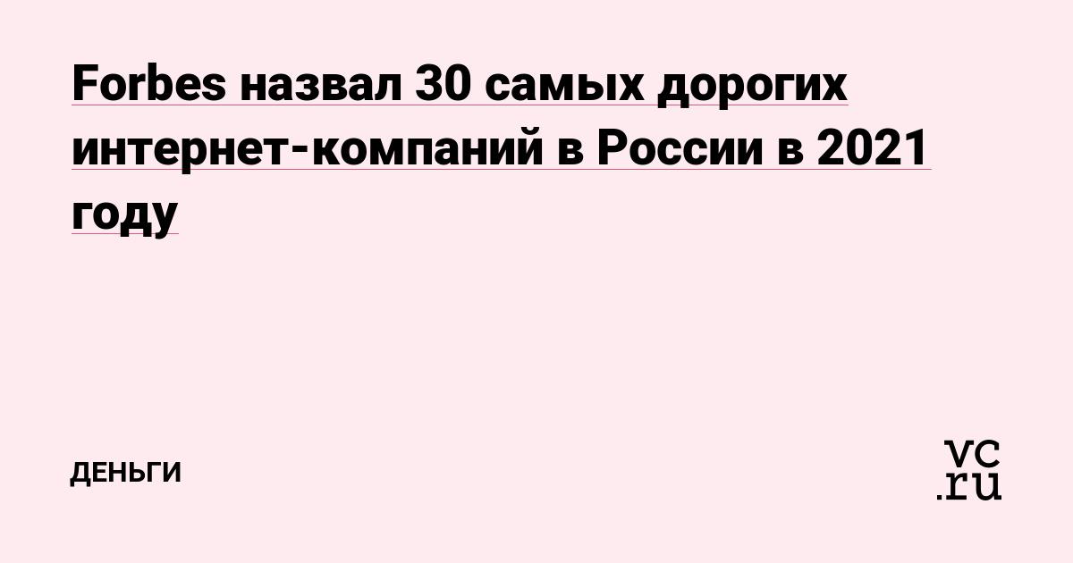 Forbes назвал 30 самых дорогих интернет-компаний в России в 2021 году