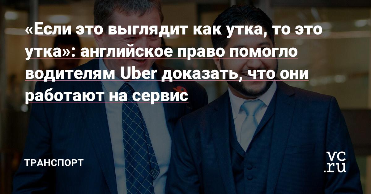 «Если это выглядит как утка, то это утка»: английское право помогло водителям Uber доказать, что они работают на сервис