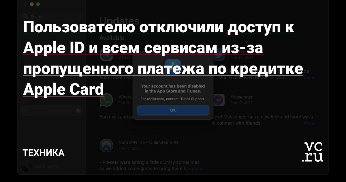 Пользователю отключили доступ к Apple ID и всем сервисам из-за пропущенного платежа по кредитке Apple Card