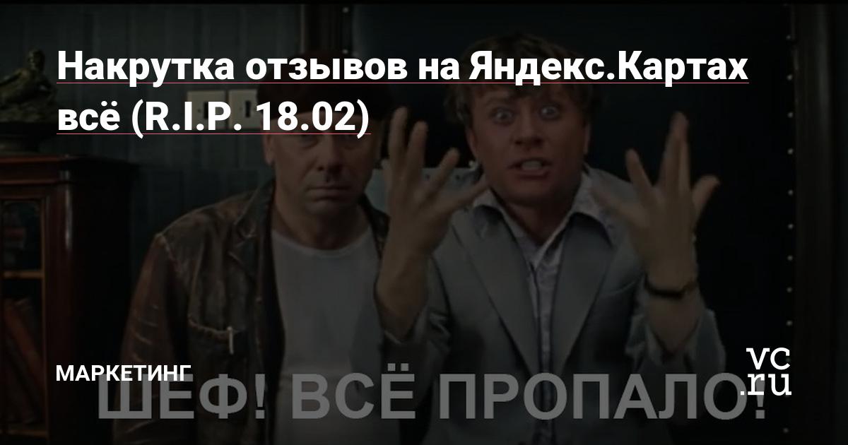 Накрутка отзывов на Яндекс-картах всё (R.I.P. 18.02.)