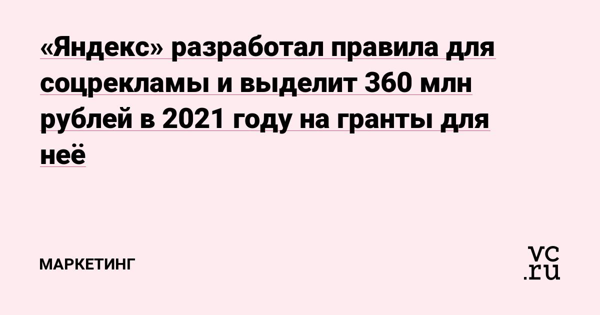 «Яндекс» разработал правила для соцрекламы и выделит 360 млн рублей в 2021 году на гранты для неё
