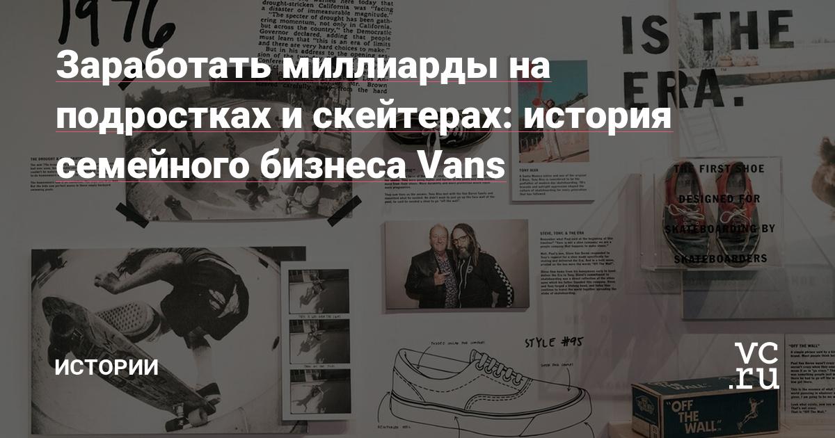 Заработать миллиарды на подростках и скейтерах: история семейного бизнеса Vans