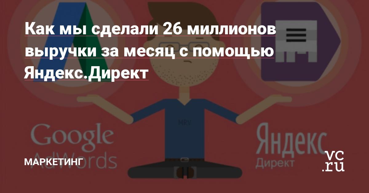 Как мы сделали 26 миллионов выручки за месяц с помощью Яндекс.Директ