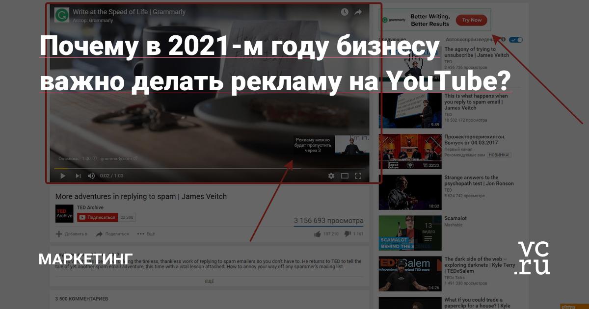Почему в 2021-м году бизнесу важно делать рекламу на YouTube?