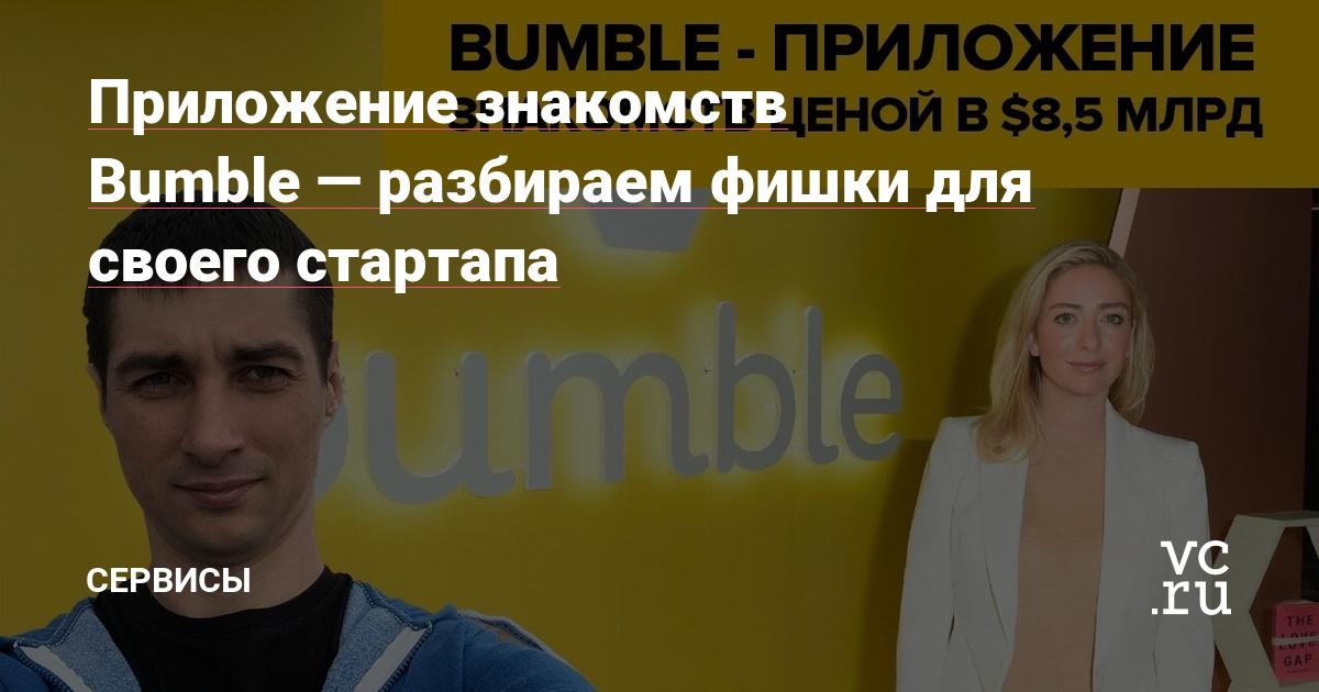 Приложение знакомств Bumble—разбираем фишки для своего стартапа