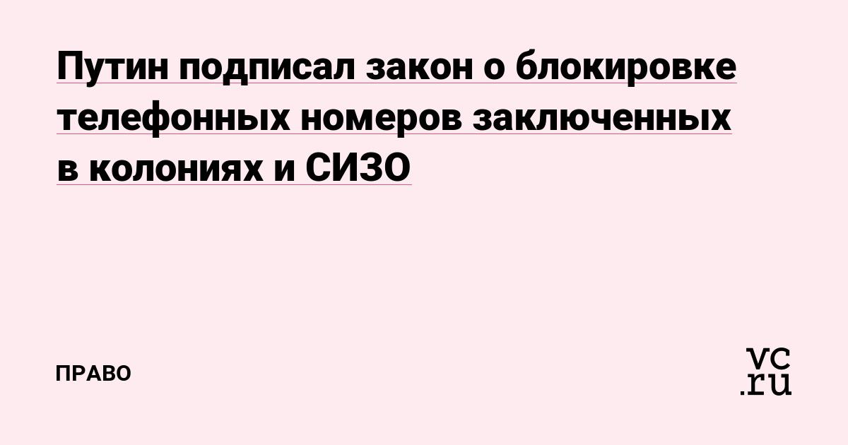 Путин подписал закон о блокировке телефонных номеров заключенных в колониях и СИЗО