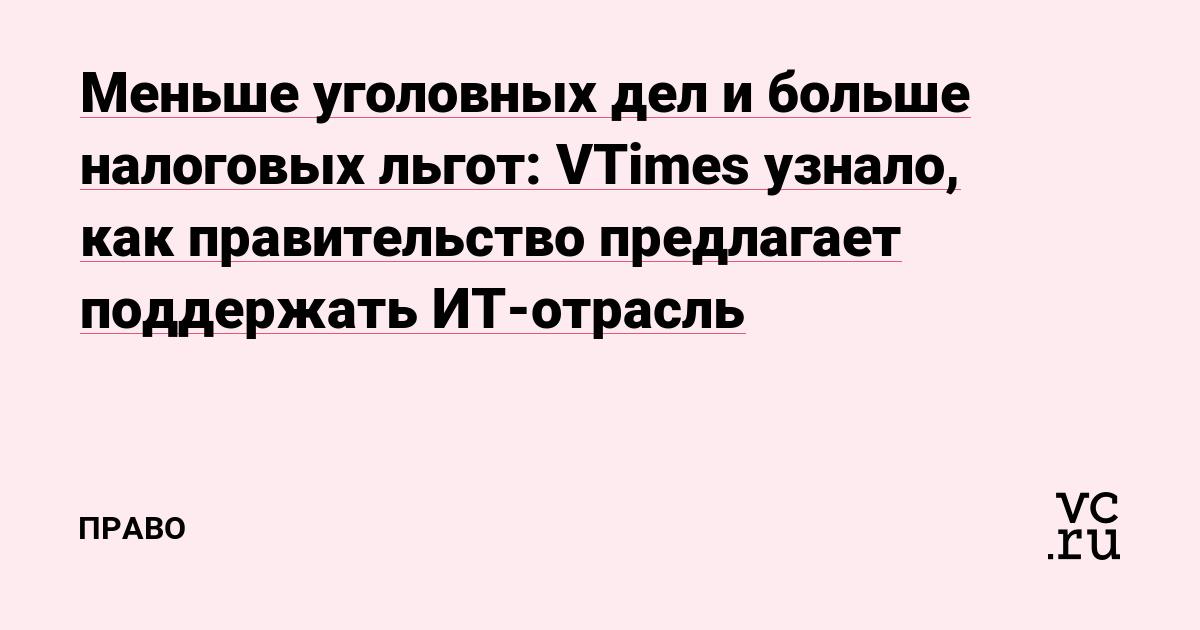 Меньше уголовных дел и больше налоговых льгот: VTimes узнало, как правительство предлагает поддержать ИТ-отрасль