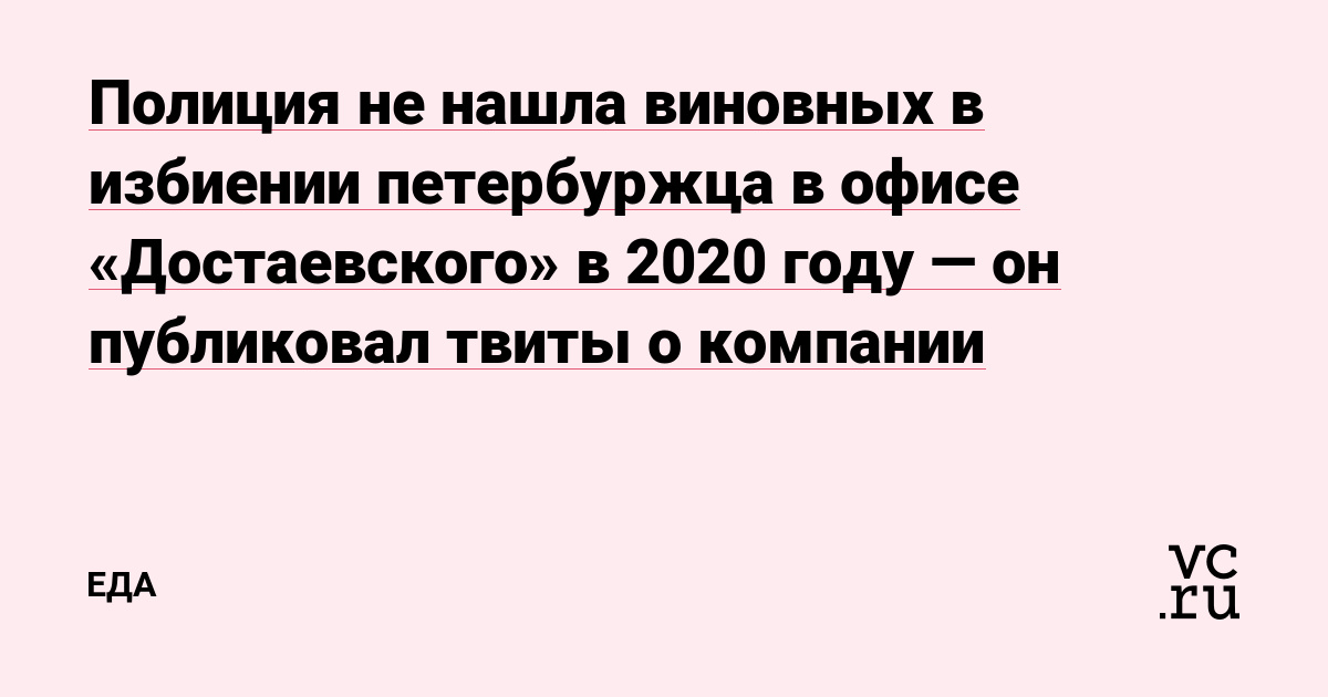 Полиция не нашла виновных в избиении петербуржца в офисе «Достаевского» в 2020 году— он публиковал твиты о компании