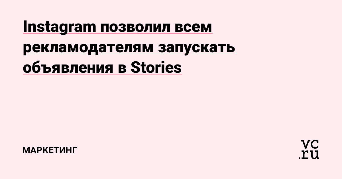 Instagram позволил всем рекламодателям запускать объявления в Stories — Маркетинг на vc.ru