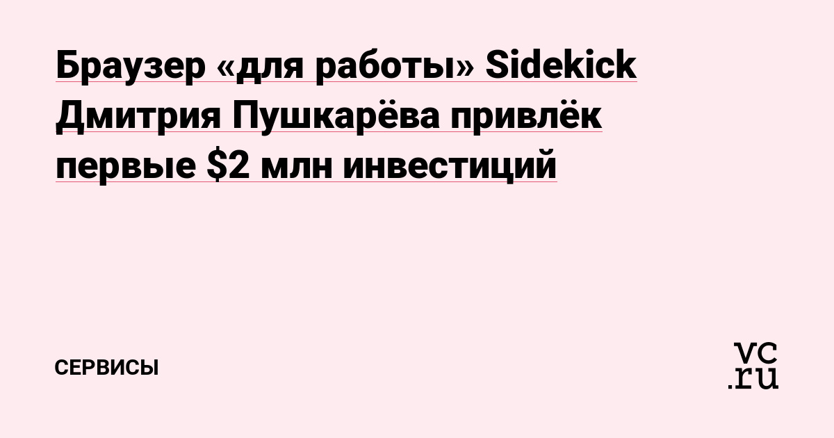 Браузер «для работы» Sidekick Дмитрия Пушкарёва привлёк первые $2 млн инвестиций