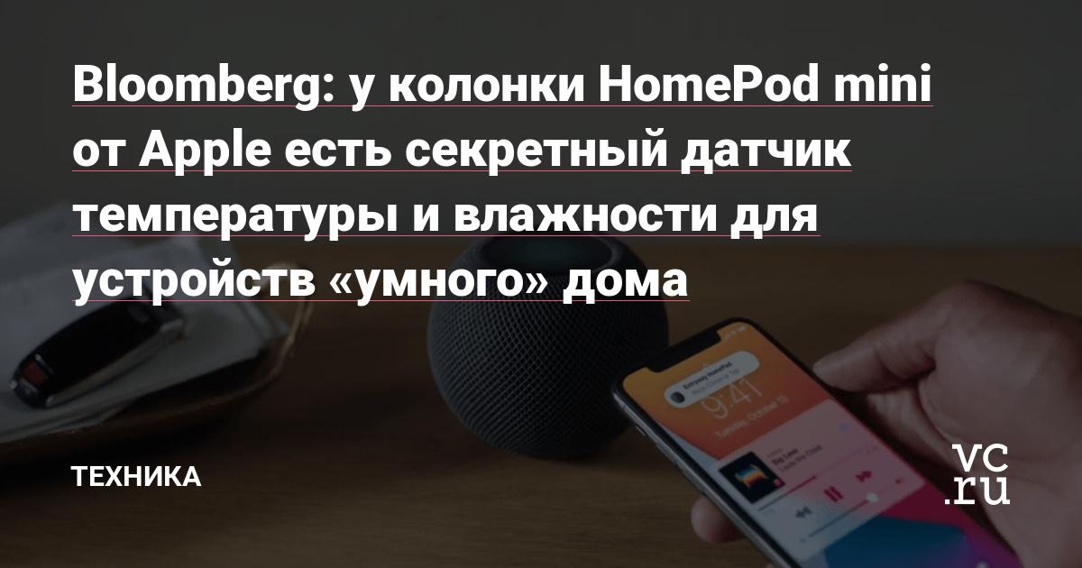 Bloomberg: у колонки HomePod mini от Apple есть секретный датчик температуры и влажности для устройств «умного» дома