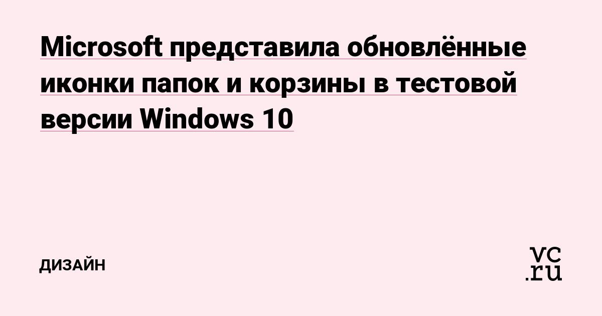 Microsoft представила обновлённые иконки папок и корзины в тестовой версии Windows 10
