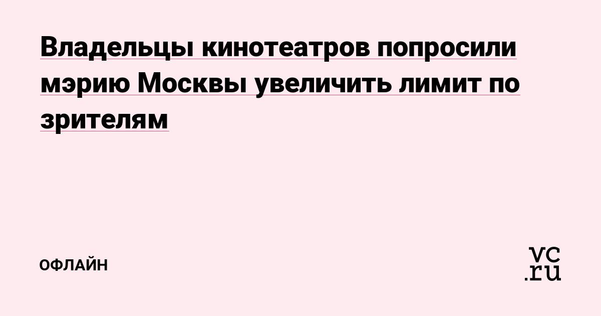 Владельцы кинотеатров попросили мэрию Москвы увеличить лимит по зрителям