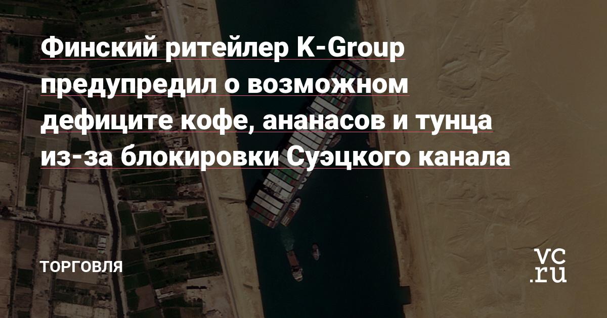 Финский ритейлер K-Group предупредил о возможном дефиците кофе, ананасов и тунца из-за блокировки Суэцкого канала