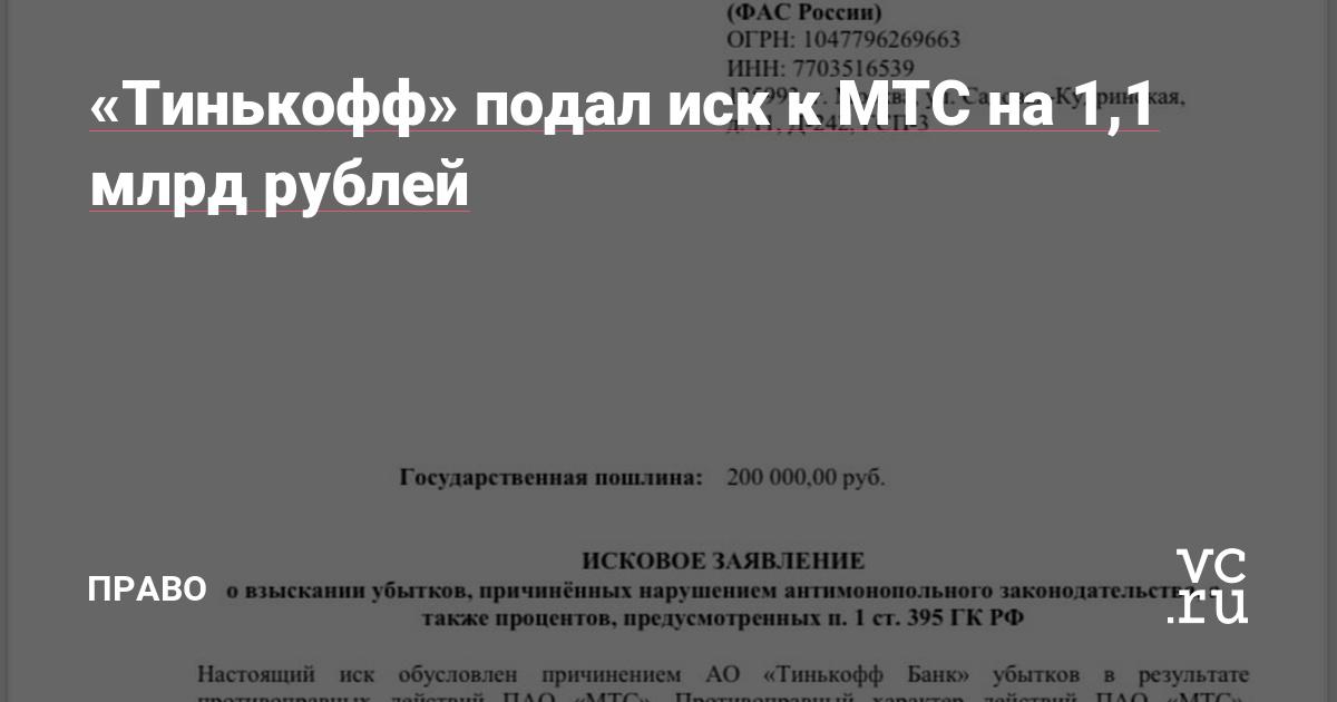 «Тинькофф» подал иск к МТС на 1,1 млрд рублей