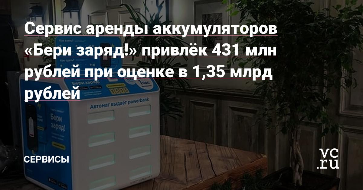 Сервис аренды аккумуляторов «Бери заряд!» привлёк 431 млн рублей при оценке в 1,35 млрд рублей