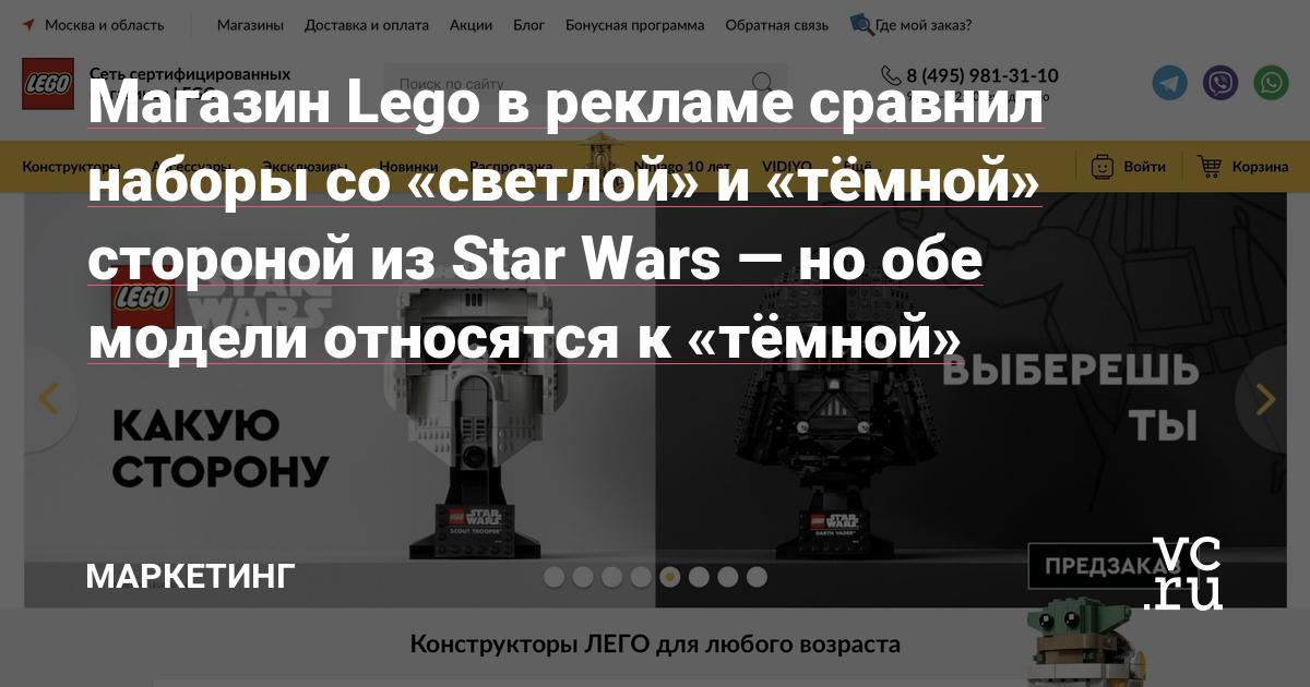 Магазин Lego в рекламе сравнил наборы со «светлой» и «тёмной» стороной из Star Wars — но обе модели относятся к «тёмной»