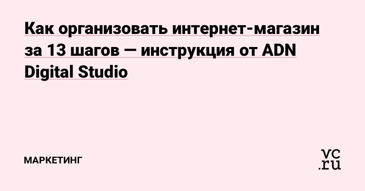 ed67e746cae Как организовать интернет-магазин за 13 шагов — инструкция от ADN Digital  Studio — Маркетинг на vc.ru