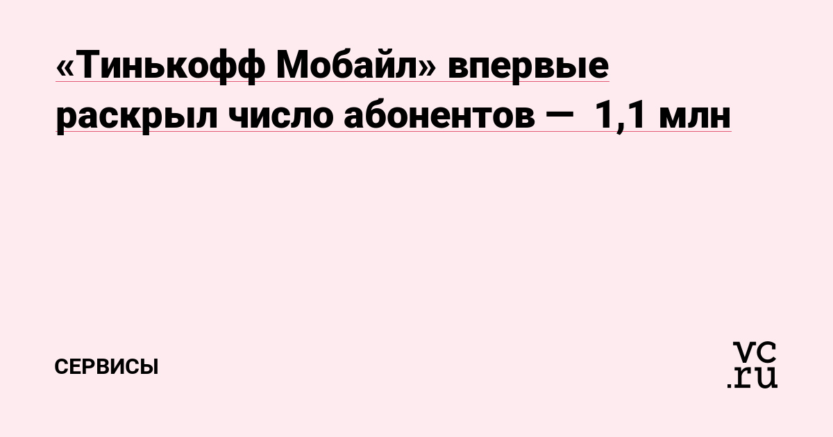 «Тинькофф Мобайл» впервые раскрыл число абонентов —  1,1 млн