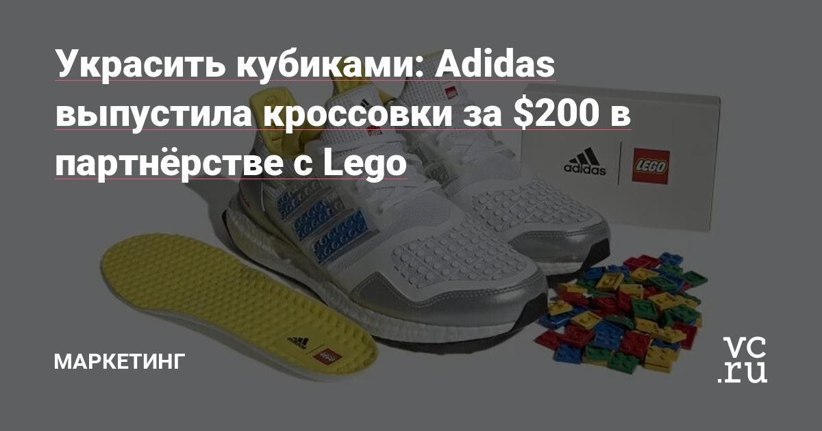 Украсить кубиками: Adidas выпустила кроссовки за $200 в партнёрстве с Lego