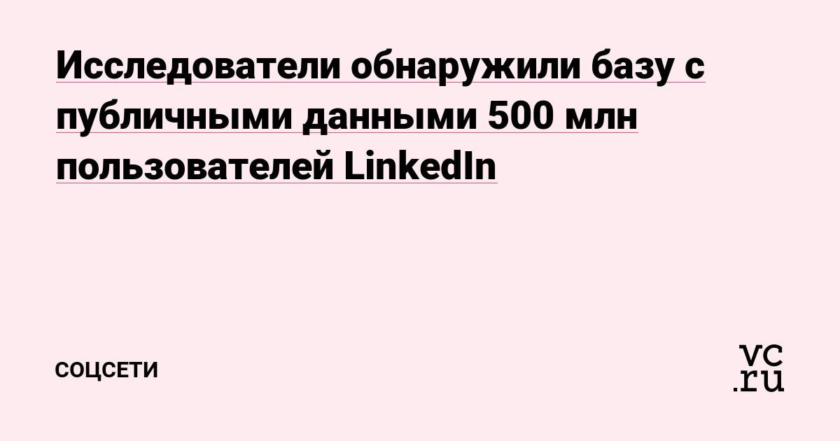 Исследователи обнаружили базу с публичными данными 500 млн пользователей LinkedIn