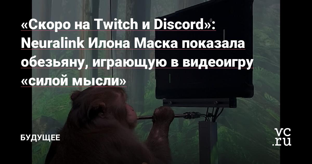«Скоро на Twitch и Discord»: Neuralink Илона Маска показала обезьяну, играющую в видеоигру «силой мысли»