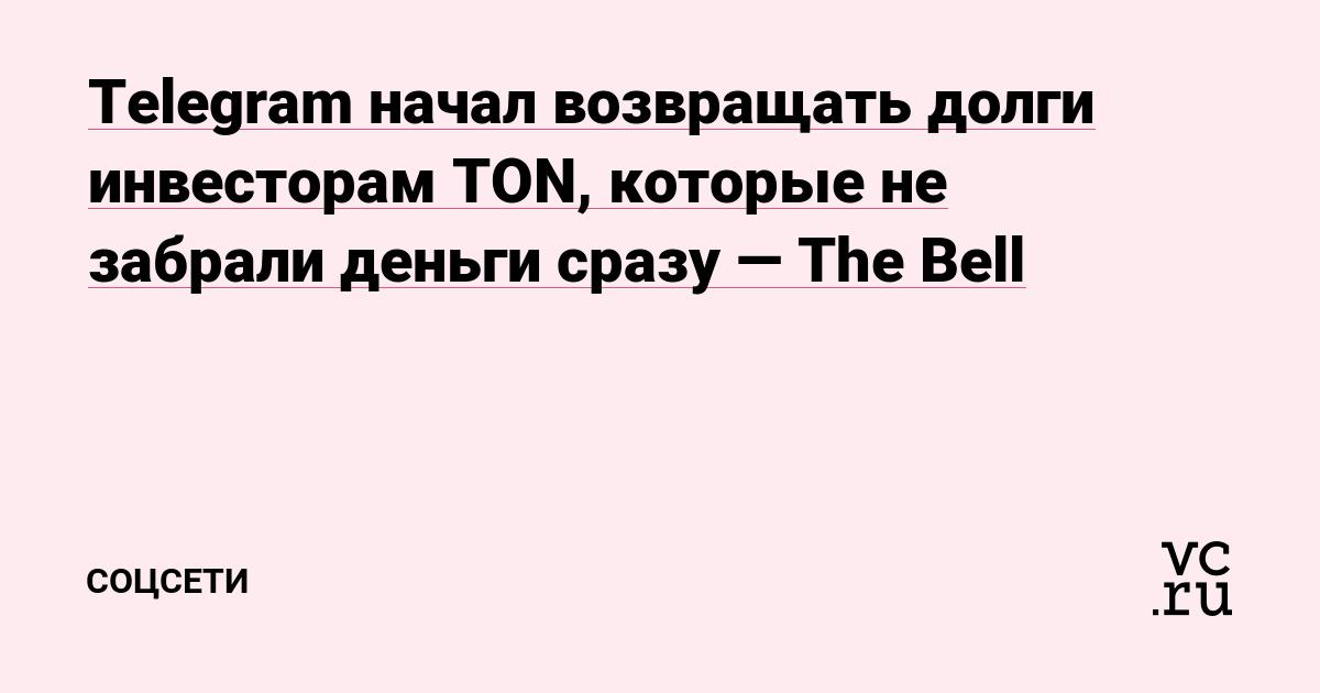 Telegram начал возвращать долги инвесторам TON, которые не забрали деньги сразу — The Bell
