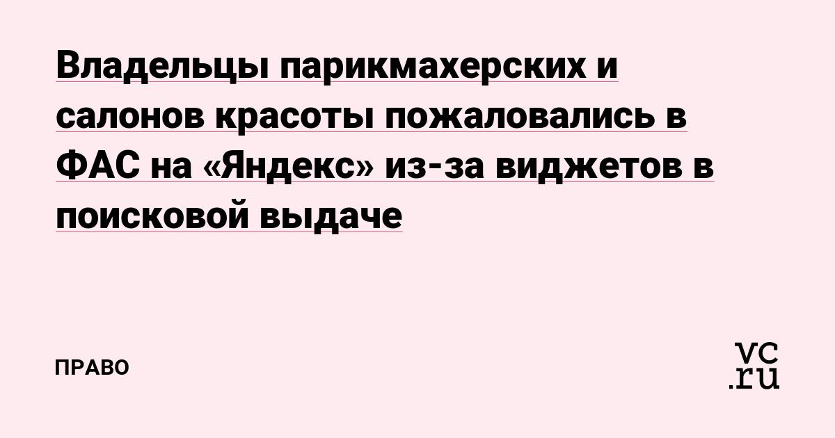 Владельцы парикмахерских и салонов красоты пожаловались в ФАС на «Яндекс» из-за виджетов в поисковой выдаче