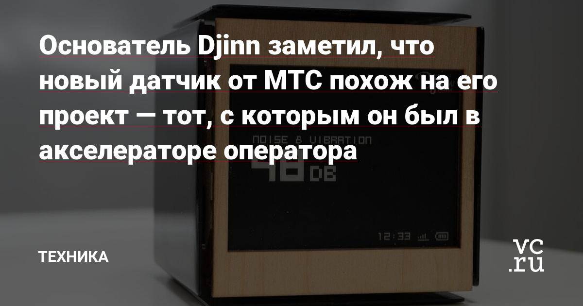 Основатель Djinn заметил, что новый датчик от МТС похож на его проект — тот, с которым он был в акселераторе оператора