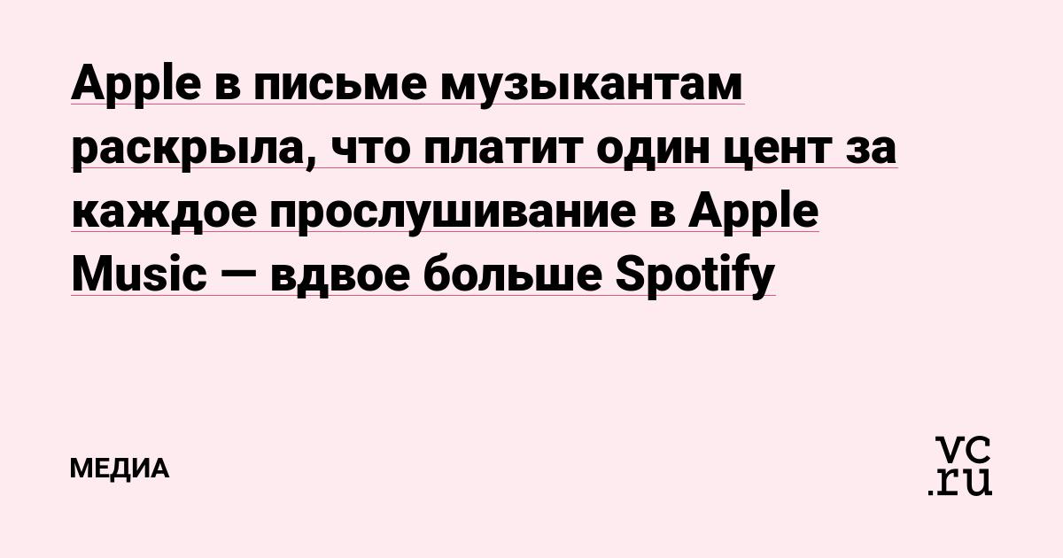Apple в письме музыкантам раскрыла, что платит один цент за каждое прослушивание в Apple Music — вдвое больше Spotify