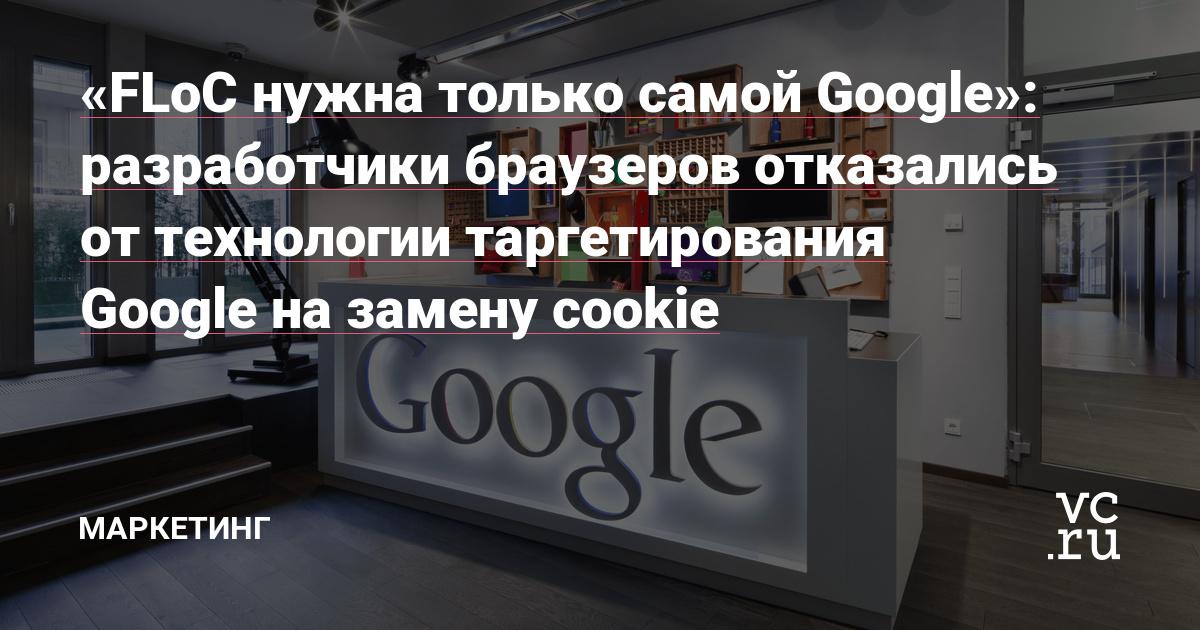 «FLoC нужна только самой Google»: разработчики браузеров отказались от технологии таргетирования Google на замену cookie