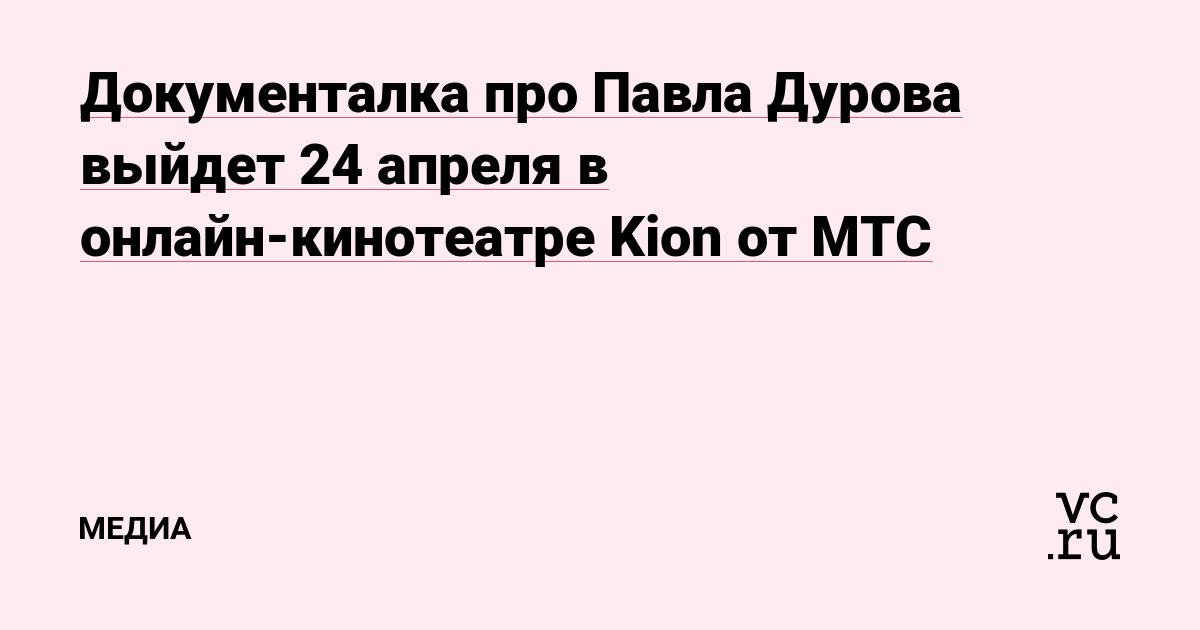 Документалка про Павла Дурова выйдет 24 апреля в онлайн-кинотеатре Kion от МТС