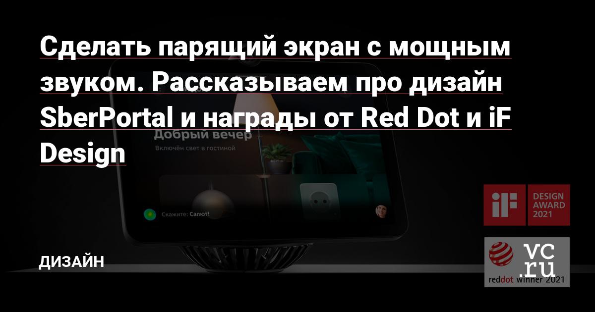 Сделать парящий экран с мощным звуком. Рассказываем про дизайн SberPortal и награды от Red Dot и iF Design