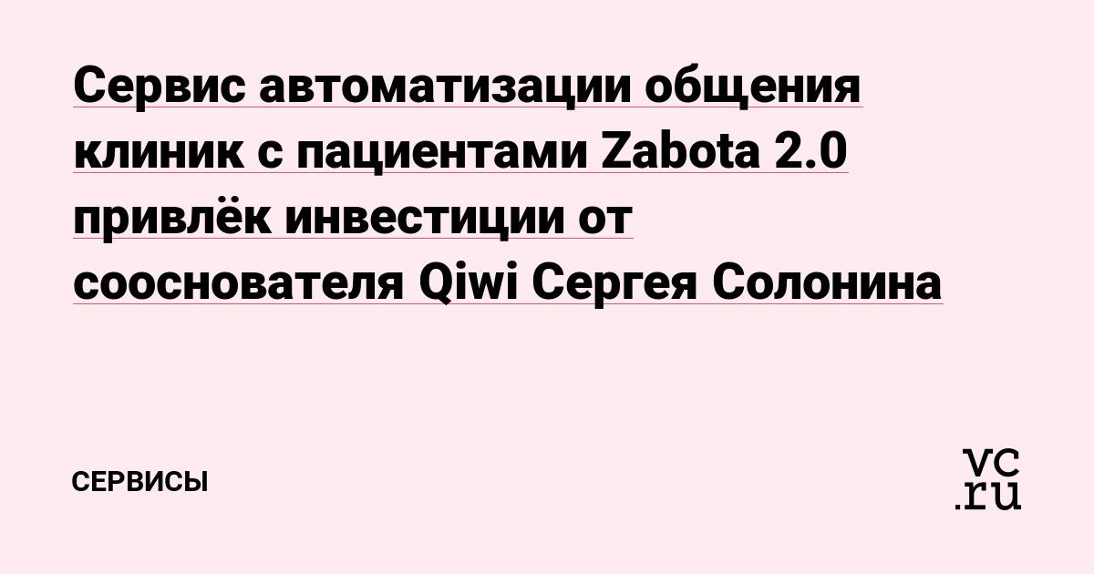 Сервис автоматизации общения клиник с пациентами Zabota 2.0 привлёк инвестиции от сооснователя Qiwi Сергея Солонина